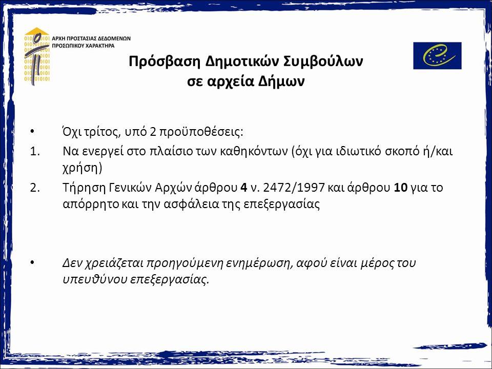 Πρόσβαση Δημοτικών Συμβούλων σε αρχεία Δήμων