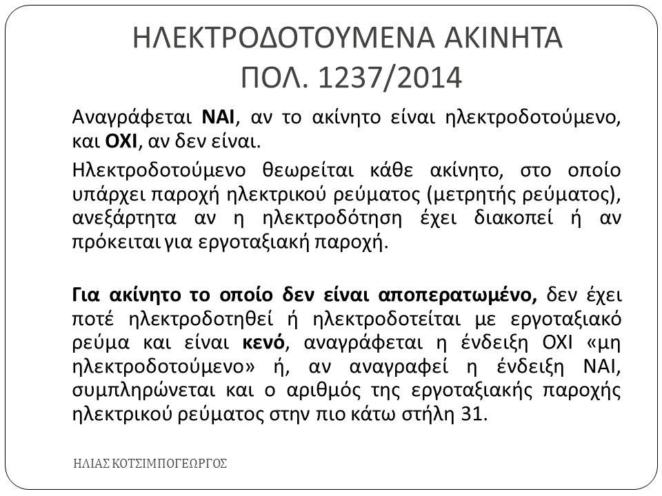 ΗΛΕΚΤΡΟΔΟΤΟΥΜΕΝΑ ΑΚΙΝΗΤΑ ΠΟΛ. 1237/2014