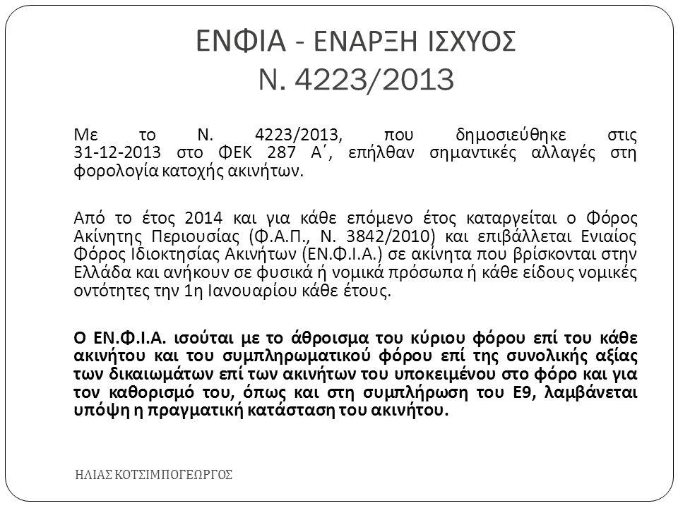 ΕΝΦΙΑ - ΕΝΑΡΞΗ ΙΣΧΥΟΣ N. 4223/2013
