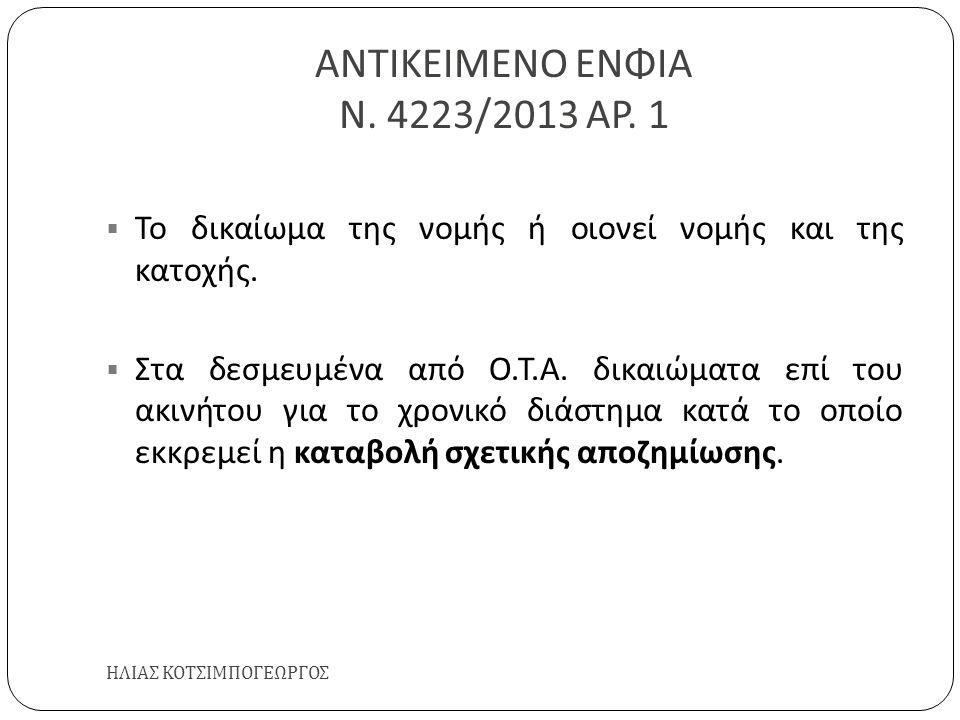 ΑΝΤΙΚΕΙΜΕΝΟ ΕΝΦΙΑ Ν. 4223/2013 ΑΡ. 1