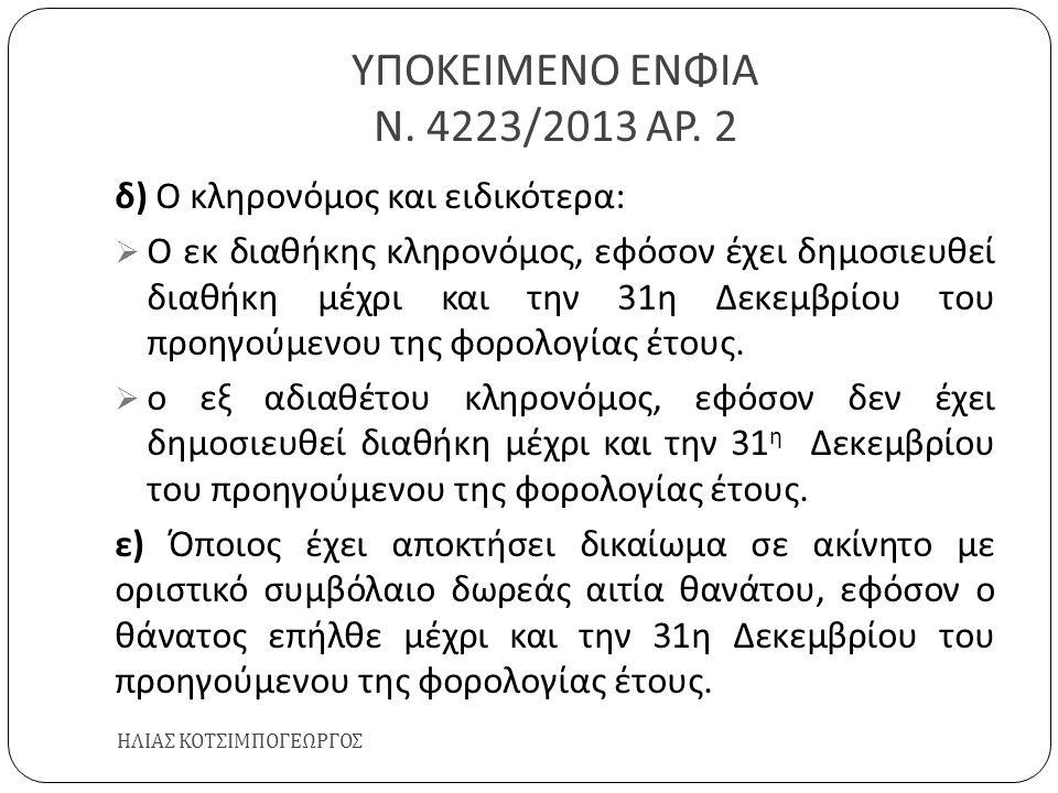 ΥΠΟΚΕΙΜΕΝΟ ΕΝΦΙΑ Ν. 4223/2013 ΑΡ. 2 δ) Ο κληρονόμος και ειδικότερα: