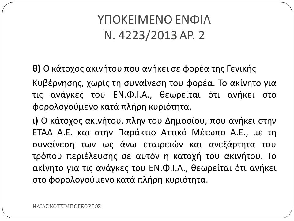 ΥΠΟΚΕΙΜΕΝΟ ΕΝΦΙΑ Ν. 4223/2013 ΑΡ. 2