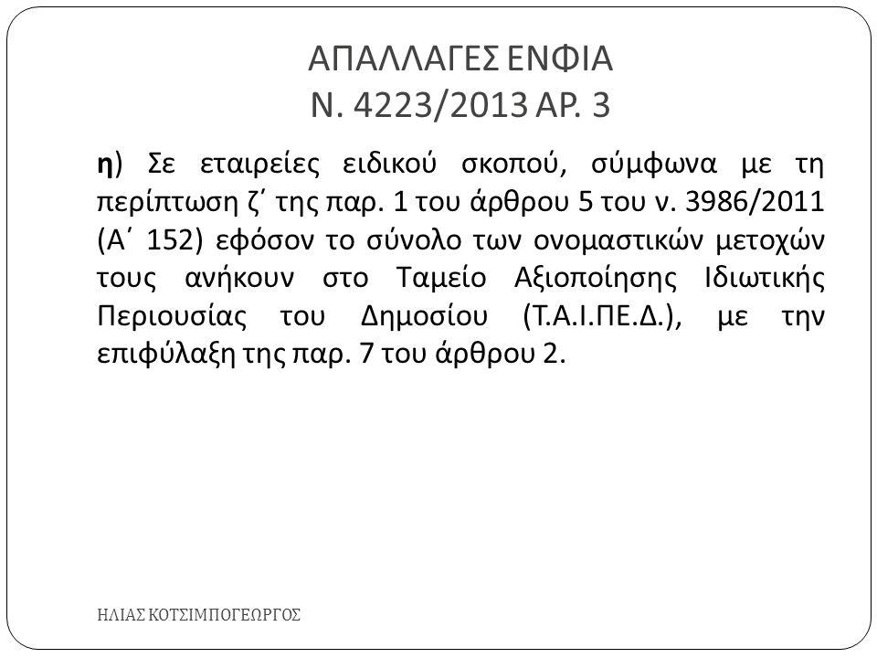 ΑΠΑΛΛΑΓΕΣ ΕΝΦΙΑ Ν. 4223/2013 ΑΡ. 3