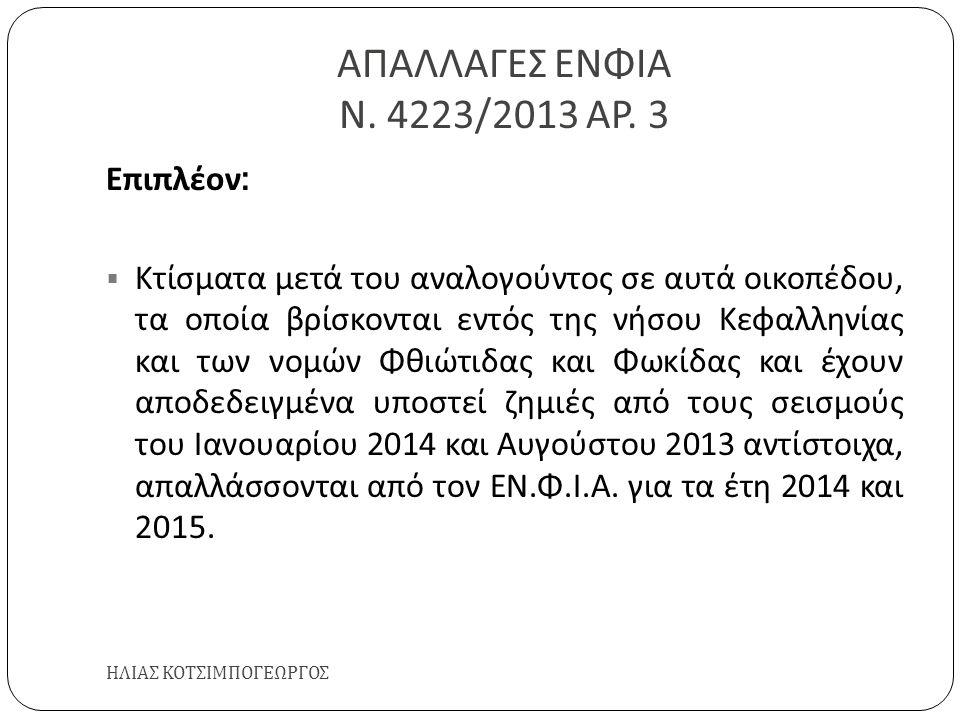 ΑΠΑΛΛΑΓΕΣ ΕΝΦΙΑ Ν. 4223/2013 ΑΡ. 3 Επιπλέον: