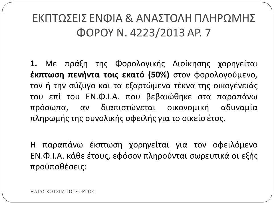 ΕΚΠΤΩΣΕΙΣ ΕΝΦΙΑ & ΑΝΑΣΤΟΛΗ ΠΛΗΡΩΜΗΣ ΦΟΡΟΥ Ν. 4223/2013 ΑΡ. 7