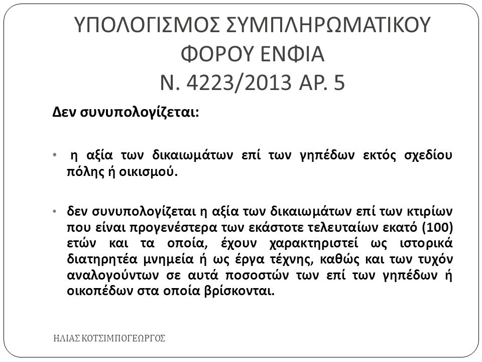 ΥΠΟΛΟΓΙΣΜΟΣ ΣΥΜΠΛΗΡΩΜΑΤΙΚΟΥ ΦΟΡΟΥ ΕΝΦΙΑ Ν. 4223/2013 ΑΡ. 5