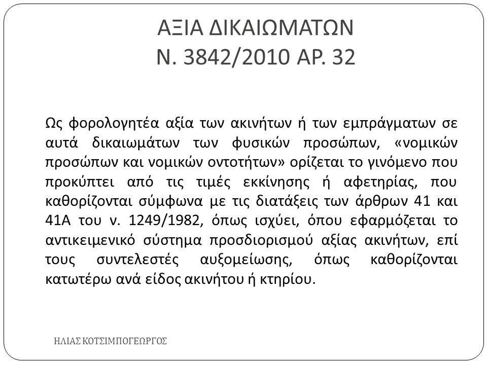 ΑΞΙΑ ΔΙΚΑΙΩΜΑΤΩΝ Ν. 3842/2010 ΑΡ. 32