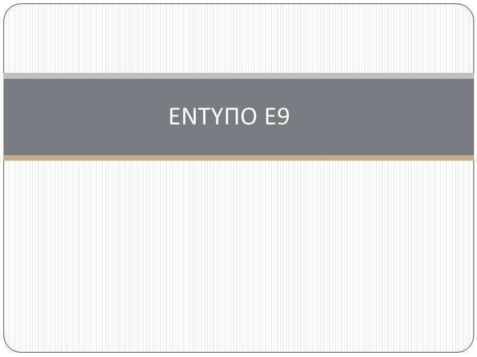 ΕΝΤΥΠΟ Ε9