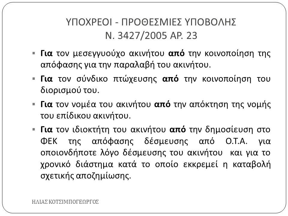 ΥΠΟΧΡΕΟΙ - ΠΡΟΘΕΣΜΙΕΣ ΥΠΟΒΟΛΗΣ Ν. 3427/2005 ΑΡ. 23