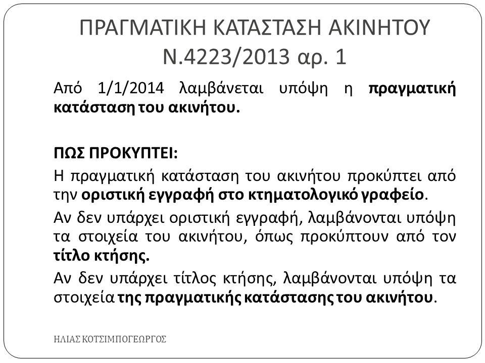 ΠΡΑΓΜΑΤΙΚΗ ΚΑΤΑΣΤΑΣΗ ΑΚΙΝΗΤΟΥ Ν.4223/2013 αρ. 1