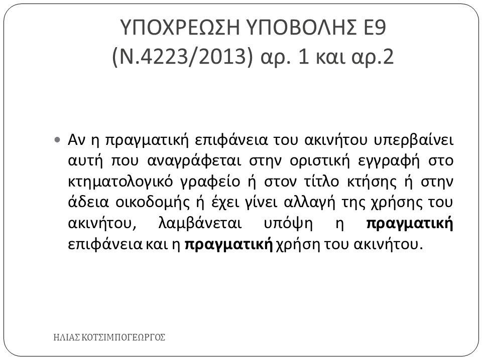 ΥΠΟΧΡΕΩΣΗ ΥΠΟΒΟΛΗΣ Ε9 (Ν.4223/2013) αρ. 1 και αρ.2