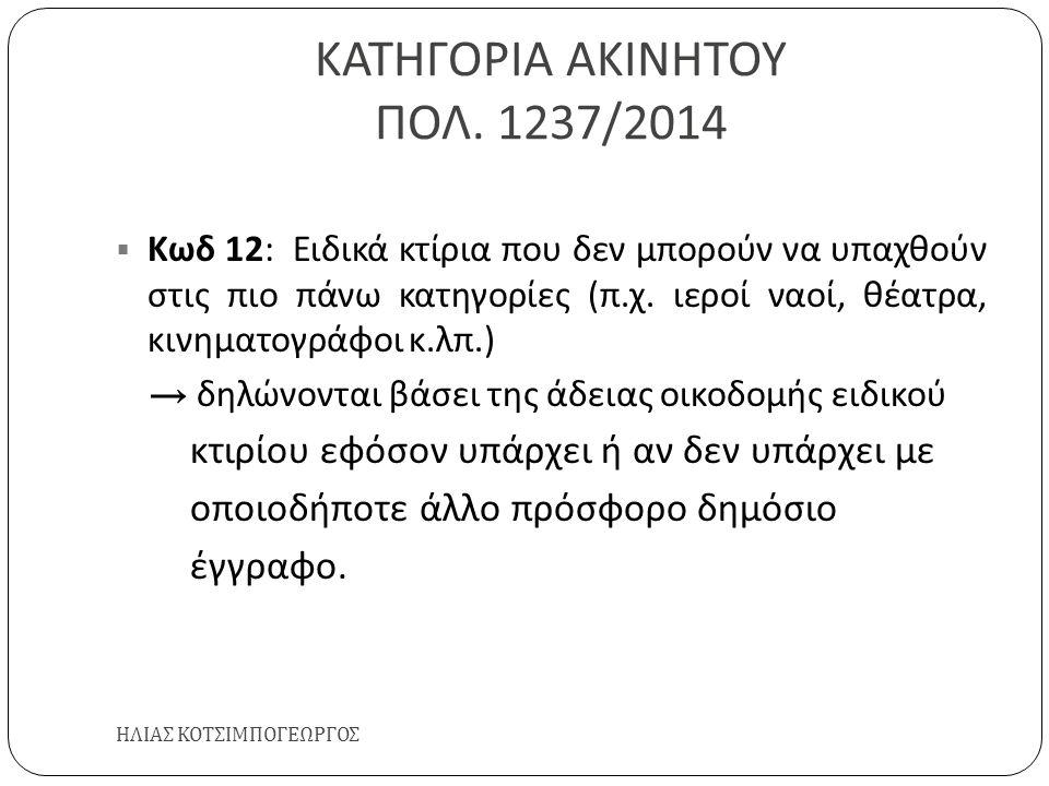 ΚΑΤΗΓΟΡΙΑ ΑΚΙΝΗΤΟΥ ΠΟΛ. 1237/2014