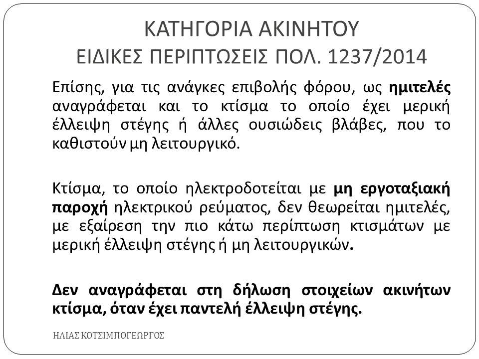 ΚΑΤΗΓΟΡΙΑ ΑΚΙΝΗΤΟΥ ΕΙΔΙΚΕΣ ΠΕΡΙΠΤΩΣΕΙΣ ΠΟΛ. 1237/2014