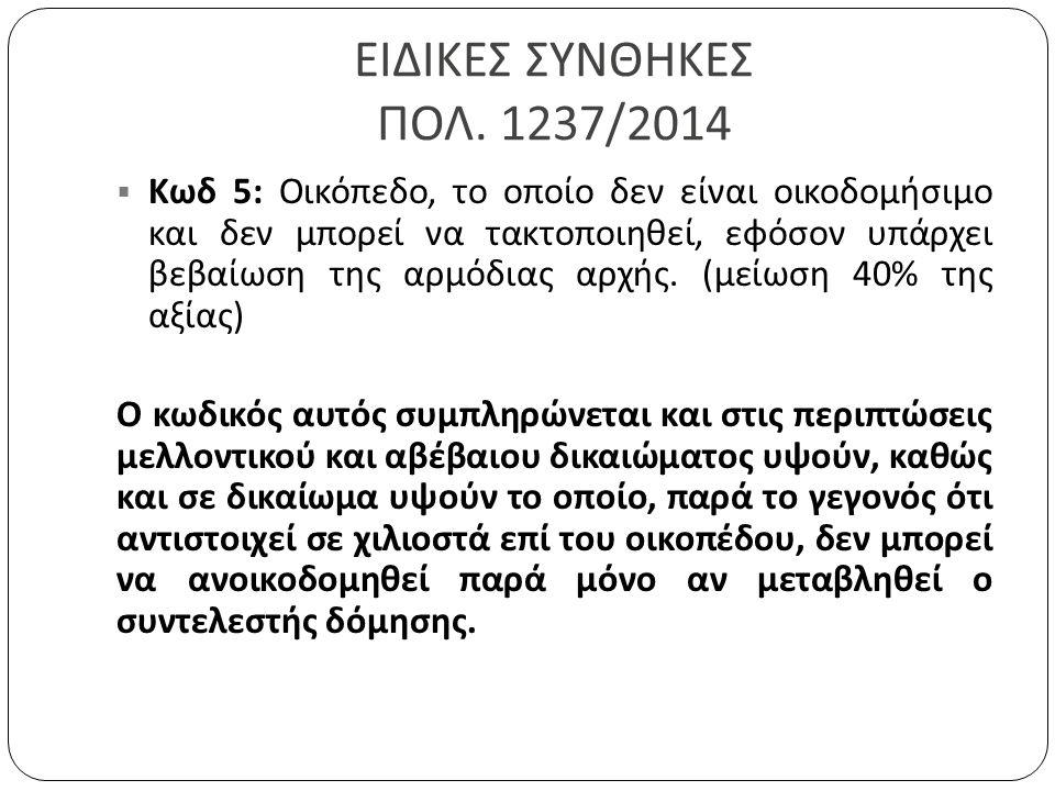 ΕΙΔΙΚΕΣ ΣΥΝΘΗΚΕΣ ΠΟΛ. 1237/2014