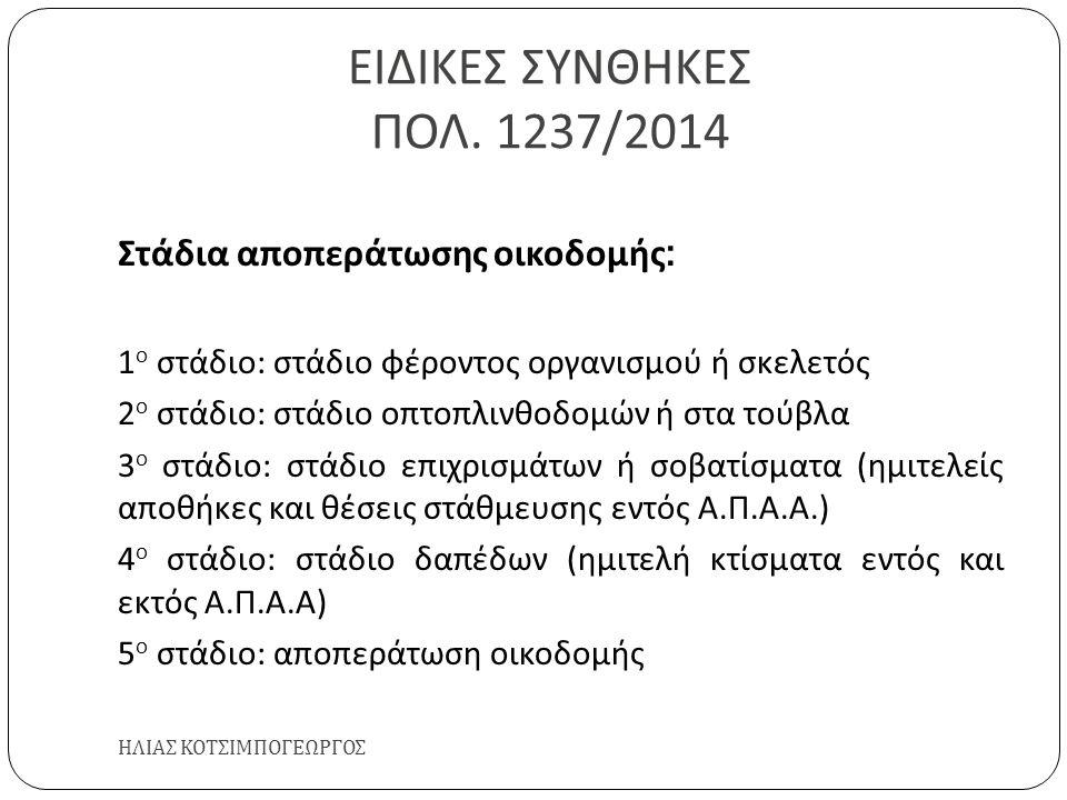 ΕΙΔΙΚΕΣ ΣΥΝΘΗΚΕΣ ΠΟΛ. 1237/2014 Στάδια αποπεράτωσης οικοδομής: