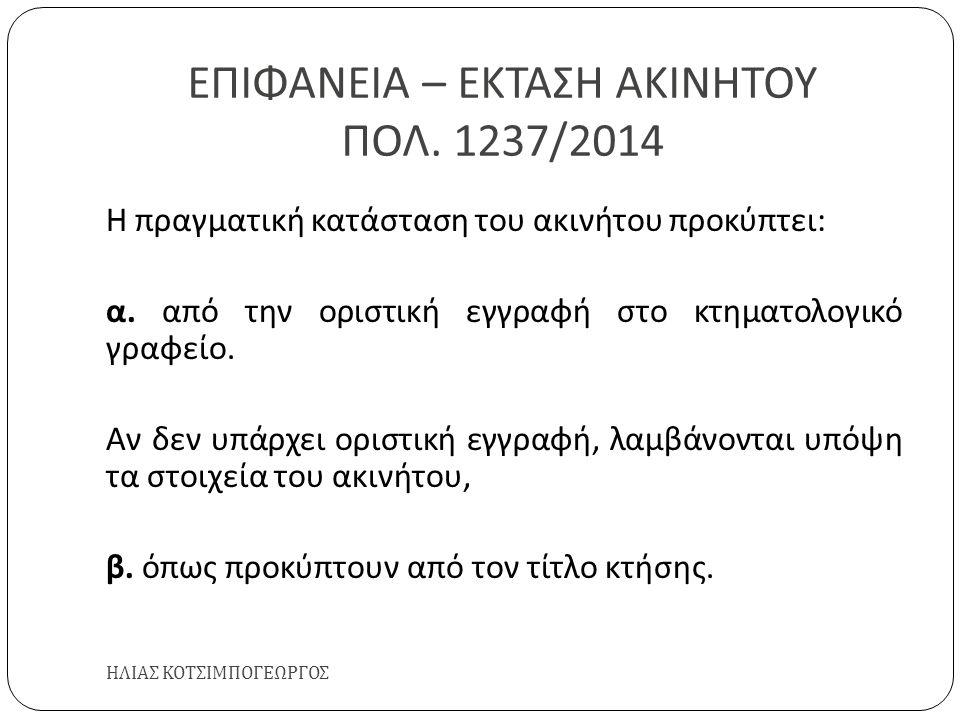 ΕΠΙΦΑΝΕΙΑ – ΕΚΤΑΣΗ ΑΚΙΝΗΤΟΥ ΠΟΛ. 1237/2014