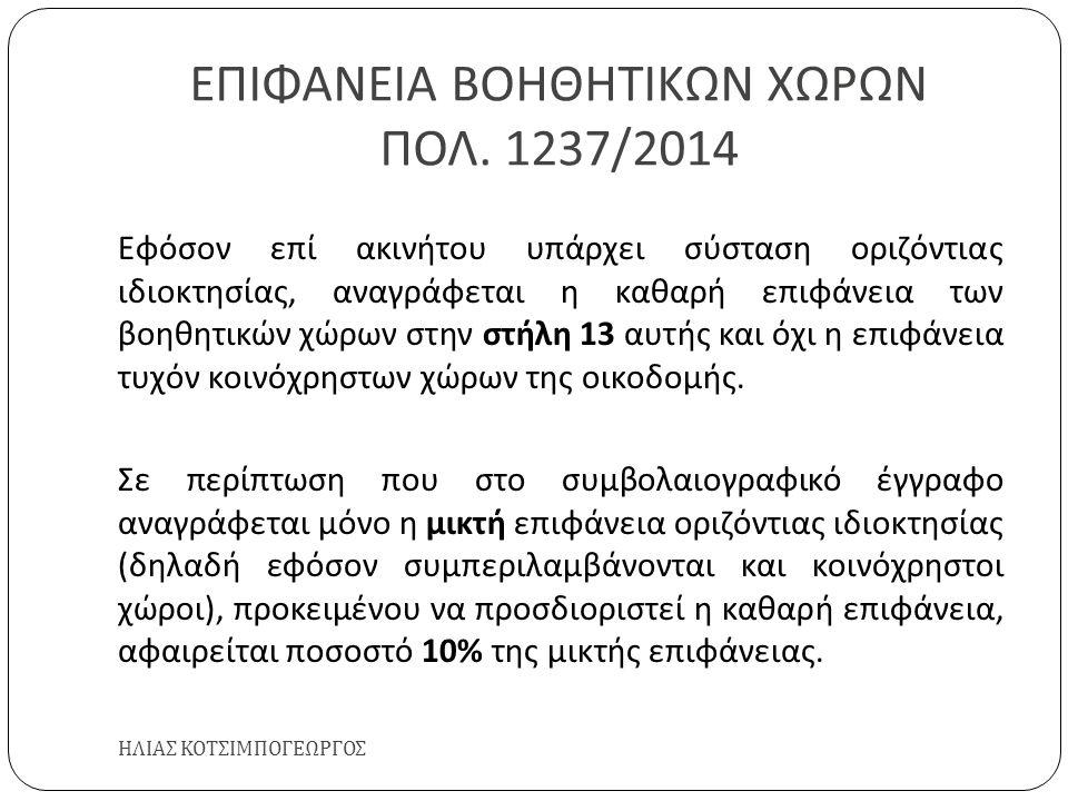 ΕΠΙΦΑΝΕΙΑ ΒΟΗΘΗΤΙΚΩΝ ΧΩΡΩΝ ΠΟΛ. 1237/2014
