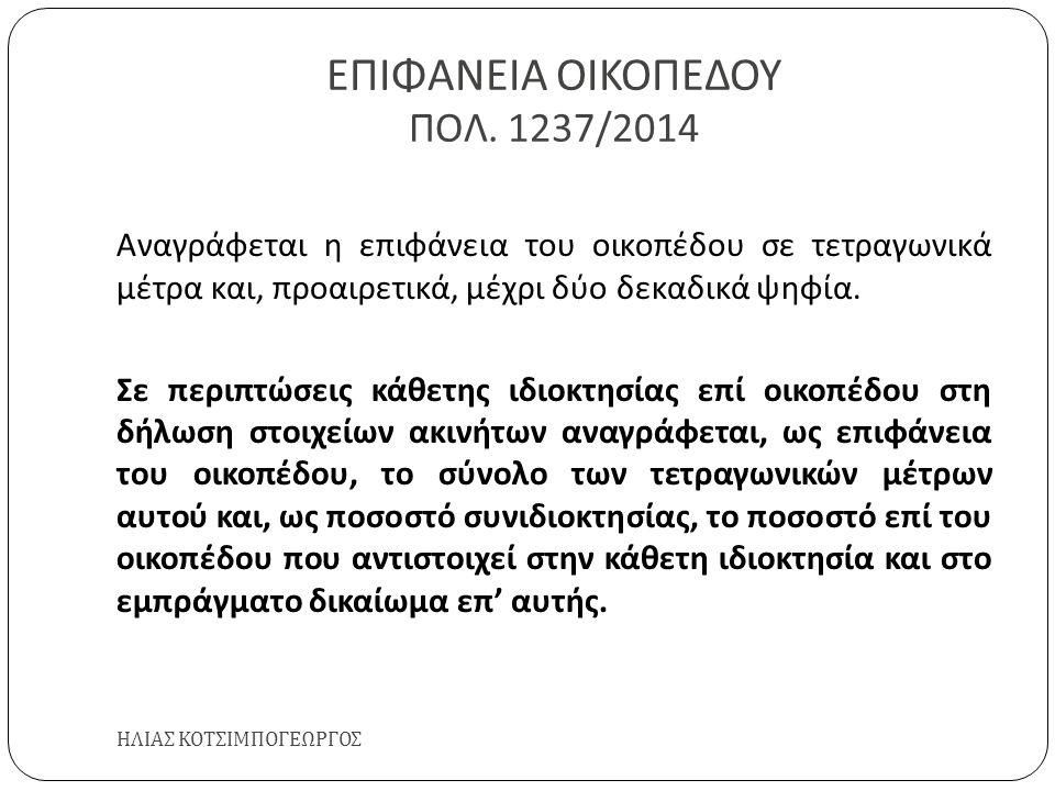 ΕΠΙΦΑΝΕΙΑ ΟΙΚΟΠΕΔΟΥ ΠΟΛ. 1237/2014