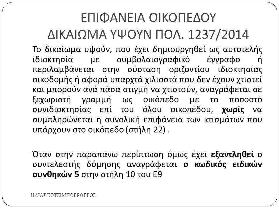 ΕΠΙΦΑΝΕΙΑ ΟΙΚΟΠΕΔΟΥ ΔΙΚΑΙΩΜΑ ΥΨΟΥΝ ΠΟΛ. 1237/2014