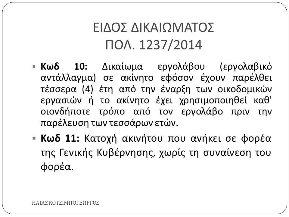 ΕΙΔΟΣ ΔΙΚΑΙΩΜΑΤΟΣ ΠΟΛ. 1237/2014