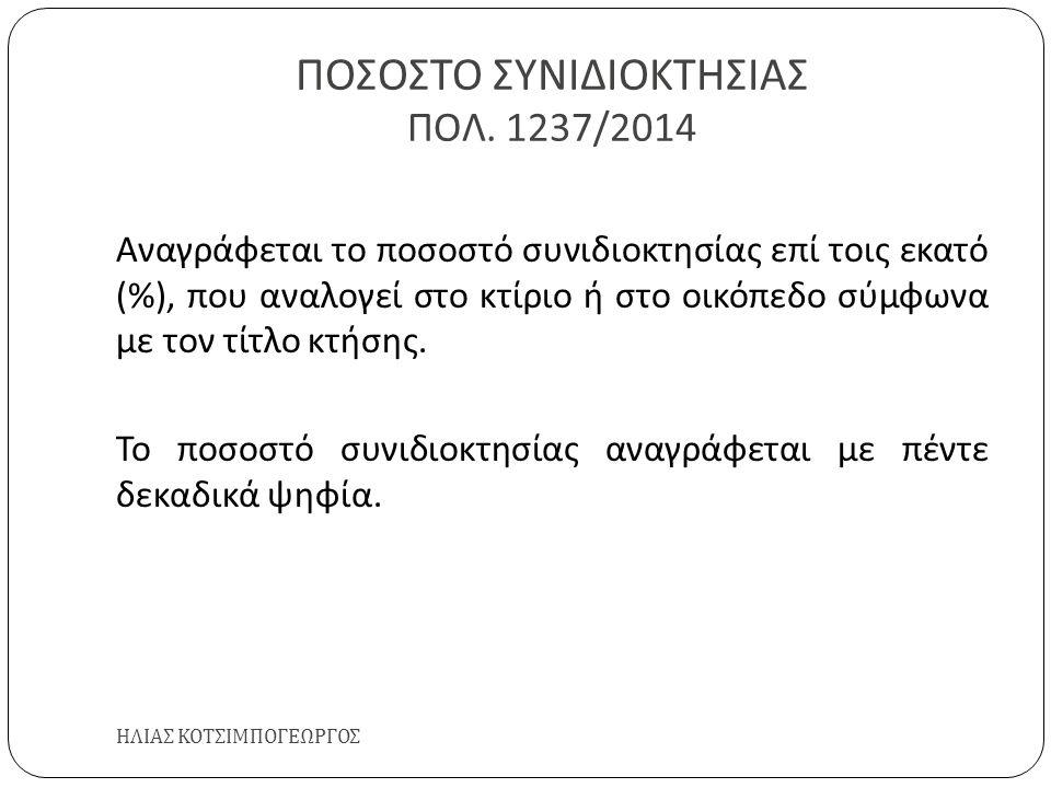 ΠΟΣΟΣΤΟ ΣΥΝΙΔΙΟΚΤΗΣΙΑΣ ΠΟΛ. 1237/2014