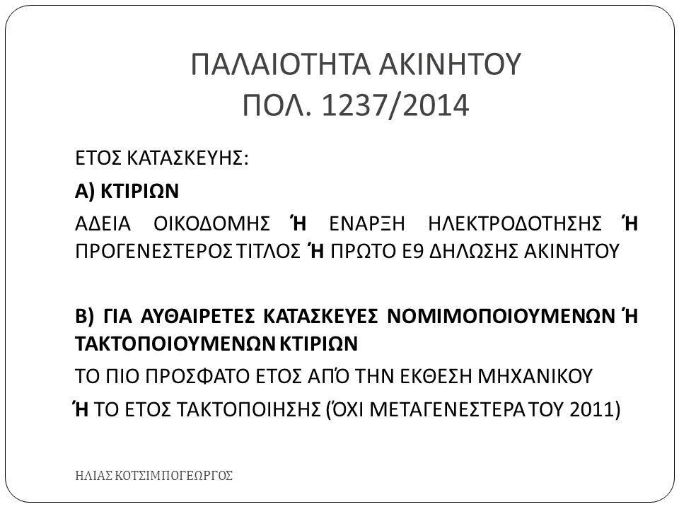 ΠΑΛΑΙΟΤΗΤΑ ΑΚΙΝΗΤΟΥ ΠΟΛ. 1237/2014