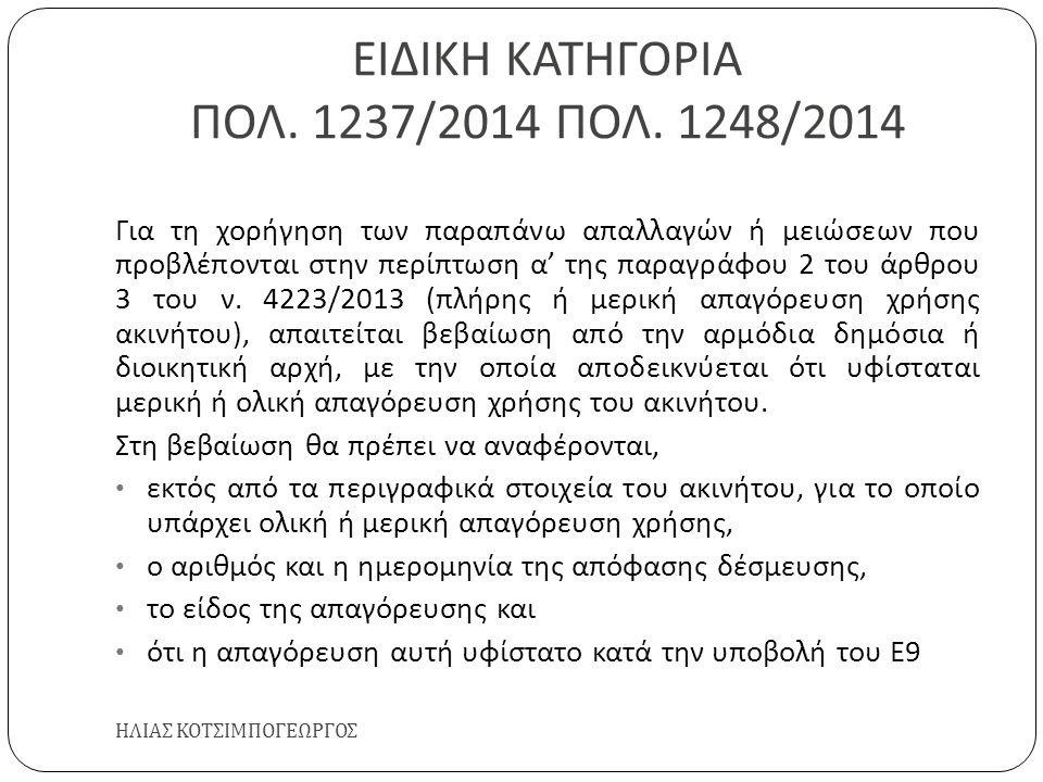 ΕΙΔΙΚΗ ΚΑΤΗΓΟΡΙΑ ΠΟΛ. 1237/2014 ΠΟΛ. 1248/2014