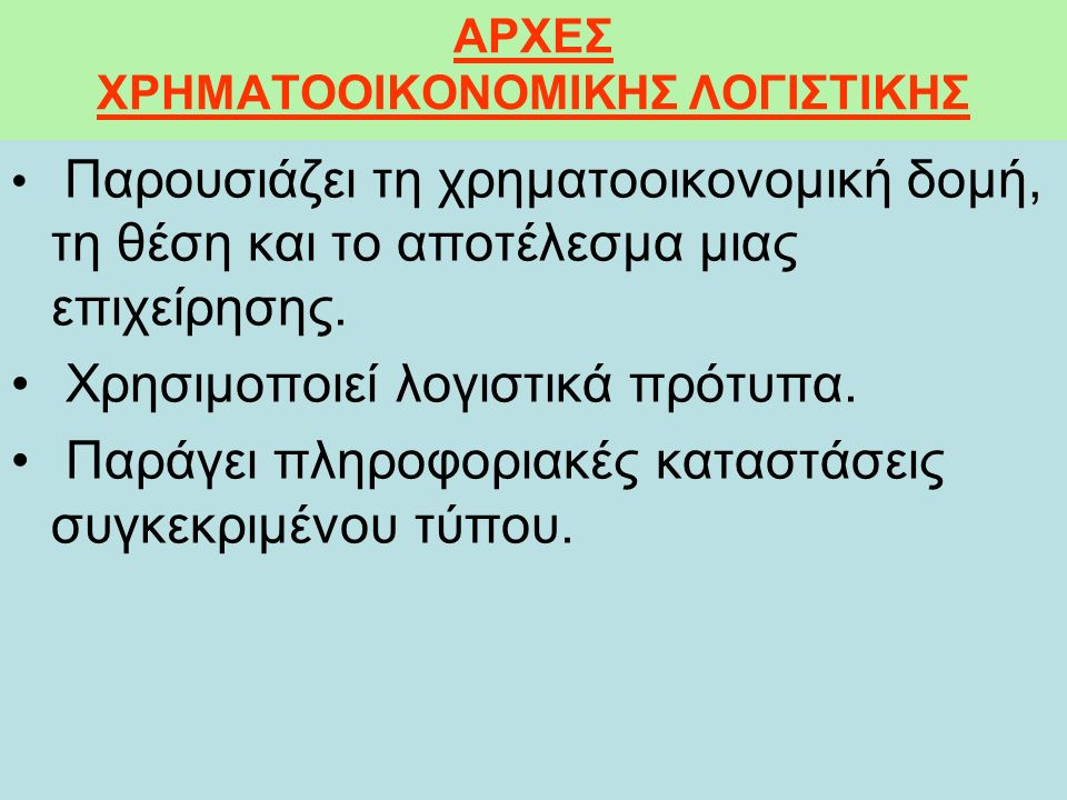 ΑΡΧΕΣ ΧΡΗΜΑΤΟΟΙΚΟΝΟΜΙΚΗΣ ΛΟΓΙΣΤΙΚΗΣ
