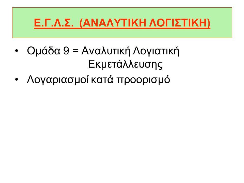 Ε.Γ.Λ.Σ. (ΑΝΑΛΥΤΙΚΗ ΛΟΓΙΣΤΙΚΗ)