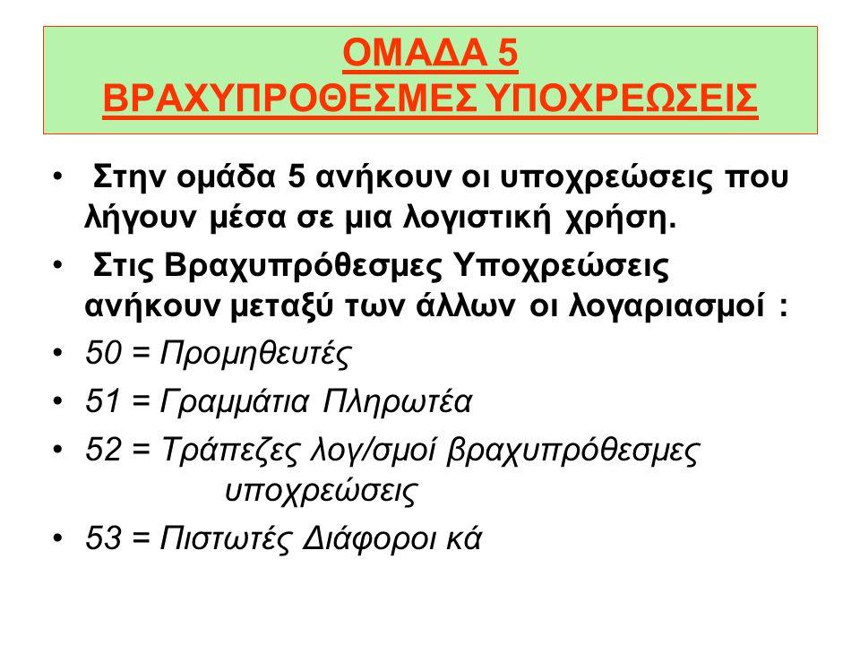 ΟΜΑΔΑ 5 ΒΡΑΧΥΠΡΟΘΕΣΜΕΣ ΥΠΟΧΡΕΩΣΕΙΣ