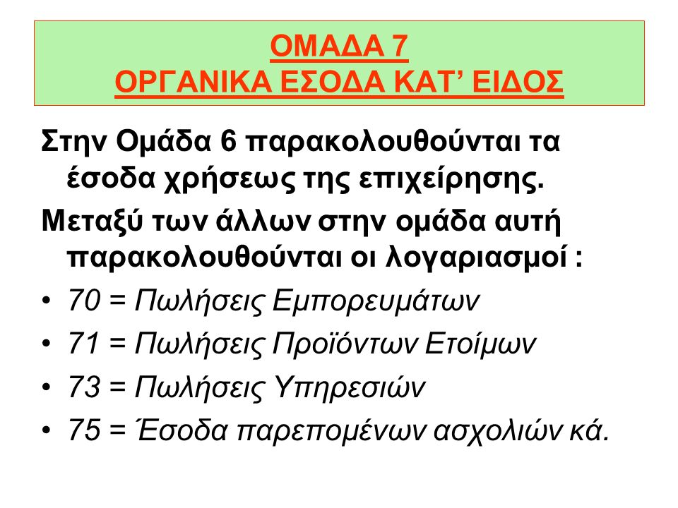 ΟΜΑΔΑ 7 ΟΡΓΑΝΙΚΑ ΕΣΟΔΑ ΚΑΤ' ΕΙΔΟΣ