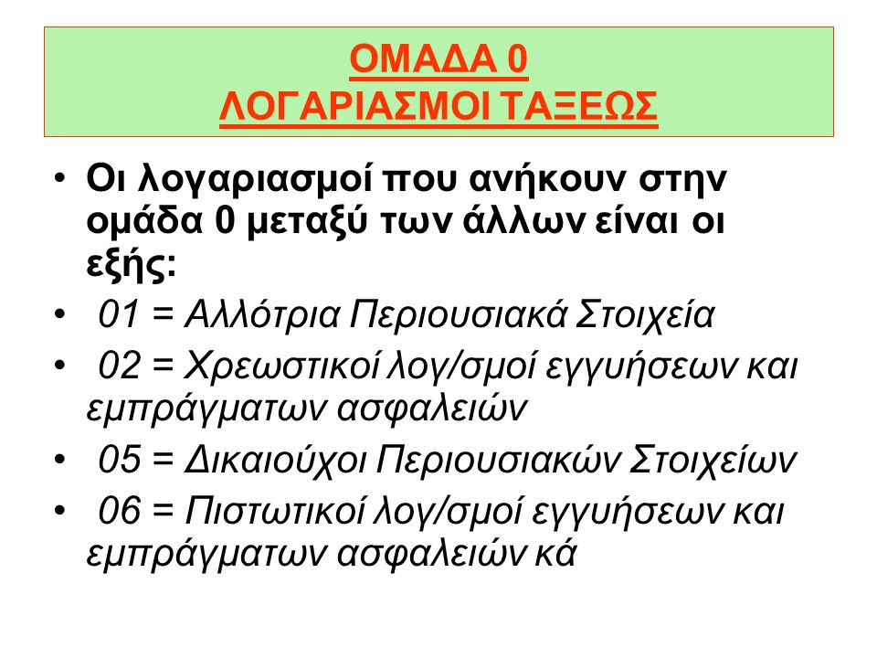 ΟΜΑΔΑ 0 ΛΟΓΑΡΙΑΣΜΟΙ ΤΑΞΕΩΣ