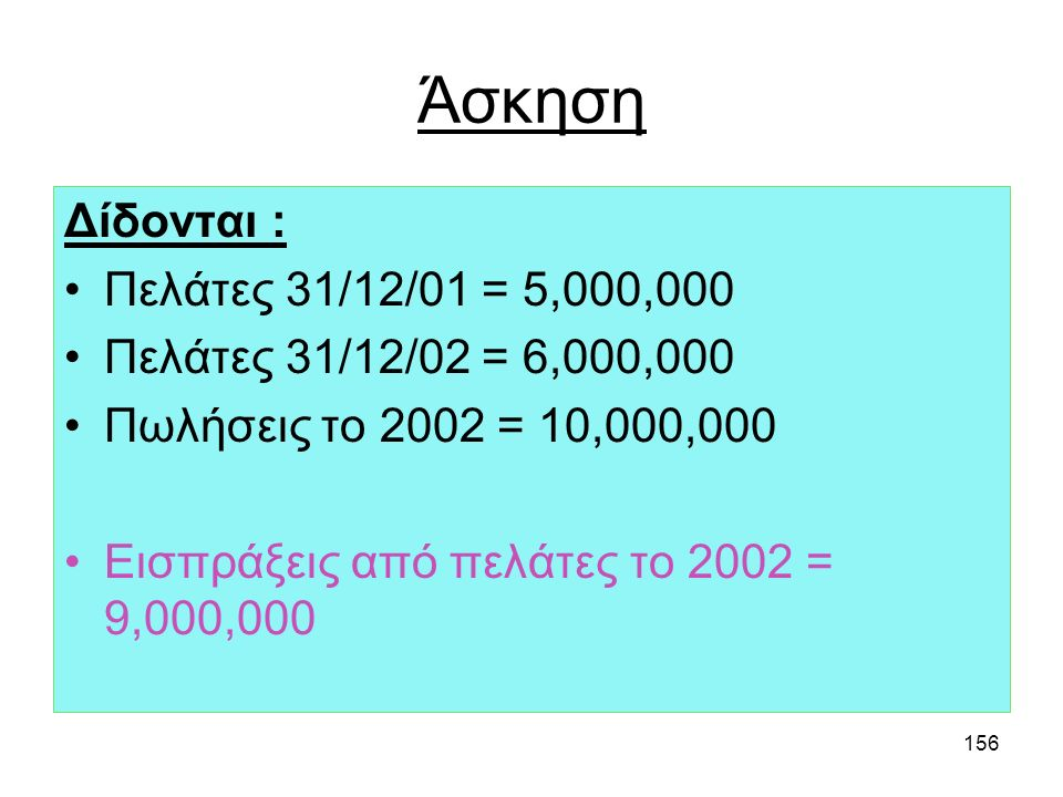 Άσκηση Δίδονται : Πελάτες 31/12/01 = 5,000,000