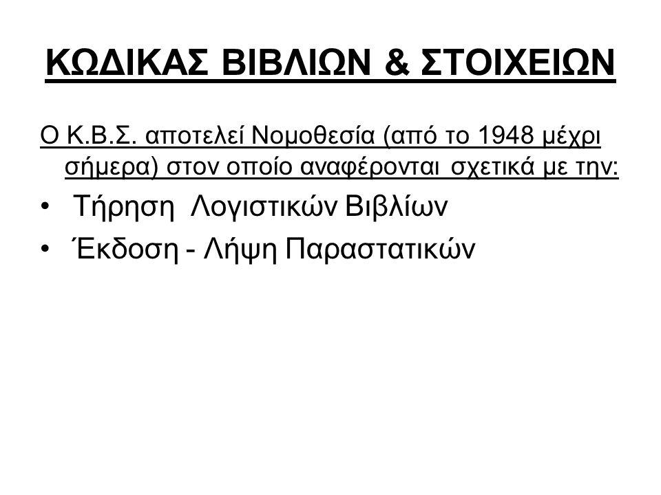 ΚΩΔΙΚΑΣ ΒΙΒΛΙΩΝ & ΣΤΟΙΧΕΙΩΝ