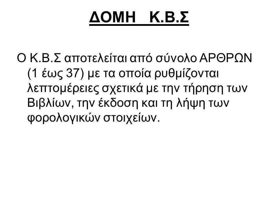 ΔΟΜΗ Κ.Β.Σ