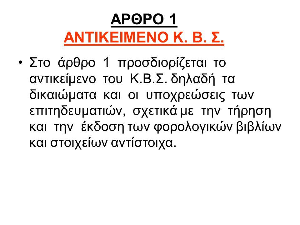 ΑΡΘΡΟ 1 ΑΝΤΙΚΕΙΜΕΝΟ Κ. Β. Σ.