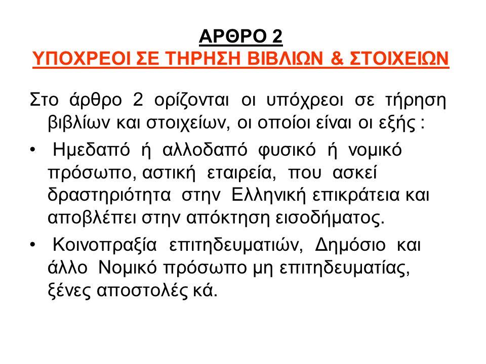 ΑΡΘΡΟ 2 ΥΠΟΧΡΕΟΙ ΣΕ ΤΗΡΗΣΗ ΒΙΒΛΙΩΝ & ΣΤΟΙΧΕΙΩΝ