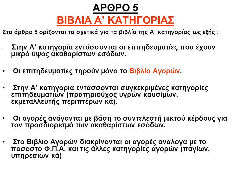 ΑΡΘΡΟ 5 ΒΙΒΛΙΑ Α' ΚΑΤΗΓΟΡΙΑΣ