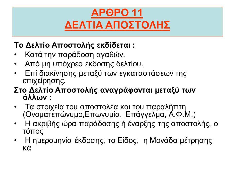 ΑΡΘΡΟ 11 ΔΕΛΤΙΑ ΑΠΟΣΤΟΛΗΣ