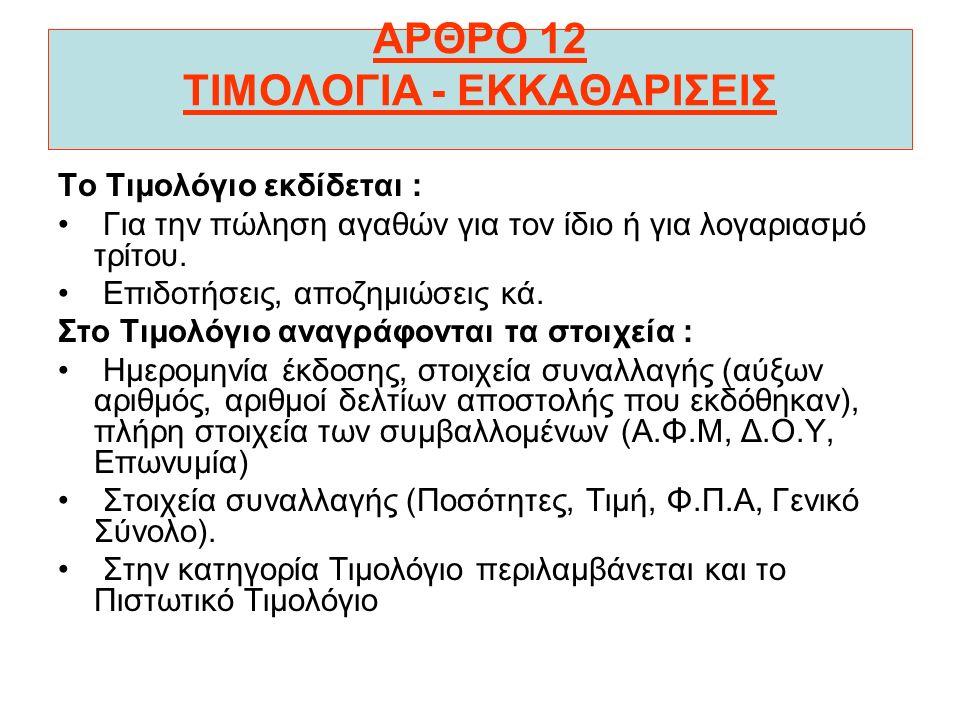 ΑΡΘΡΟ 12 ΤΙΜΟΛΟΓΙΑ - ΕΚΚΑΘΑΡΙΣΕΙΣ