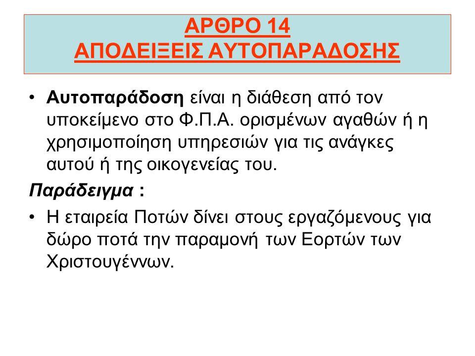 ΑΡΘΡΟ 14 ΑΠΟΔΕΙΞΕΙΣ ΑΥΤΟΠΑΡΑΔΟΣΗΣ