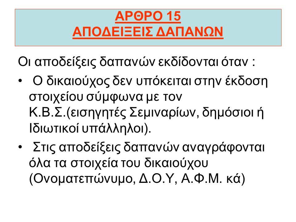 ΑΡΘΡΟ 15 ΑΠΟΔΕΙΞΕΙΣ ΔΑΠΑΝΩΝ