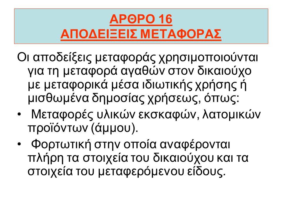ΑΡΘΡΟ 16 ΑΠΟΔΕΙΞΕΙΣ ΜΕΤΑΦΟΡΑΣ