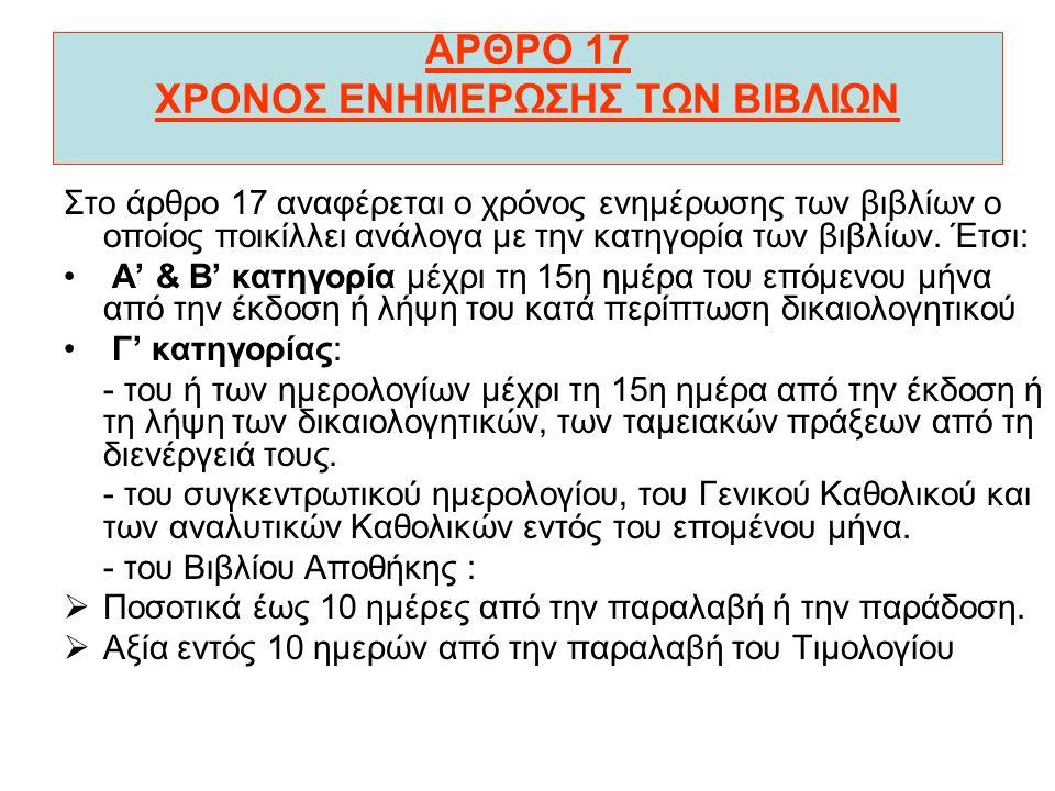 ΑΡΘΡΟ 17 ΧΡΟΝΟΣ ΕΝΗΜΕΡΩΣΗΣ ΤΩΝ ΒΙΒΛΙΩΝ