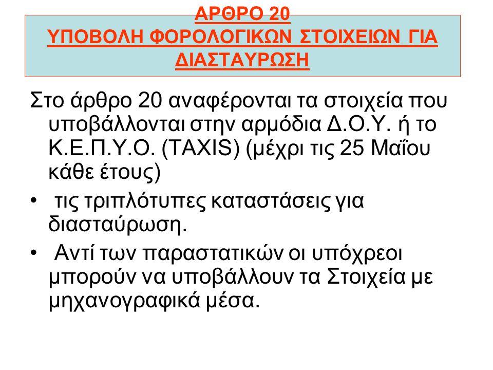 ΑΡΘΡΟ 20 ΥΠΟΒΟΛΗ ΦΟΡΟΛΟΓΙΚΩΝ ΣΤΟΙΧΕΙΩΝ ΓΙΑ ΔΙΑΣΤΑΥΡΩΣΗ