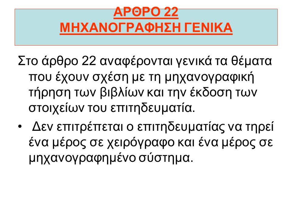 ΑΡΘΡΟ 22 ΜΗΧΑΝΟΓΡΑΦΗΣΗ ΓΕΝΙΚΑ