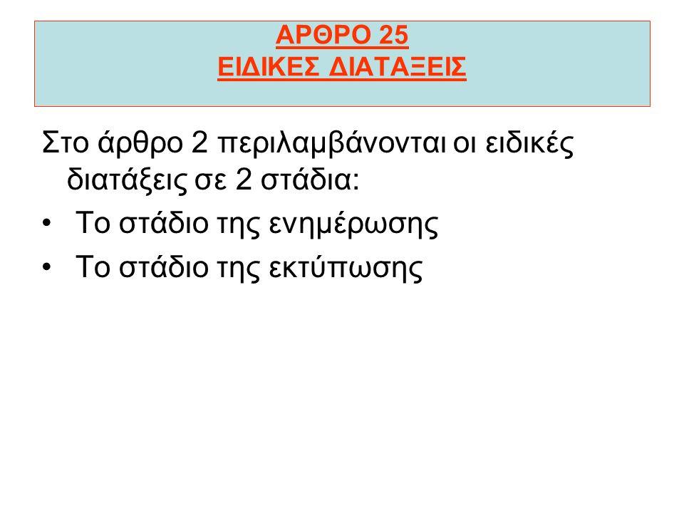 ΑΡΘΡΟ 25 ΕΙΔΙΚΕΣ ΔΙΑΤΑΞΕΙΣ