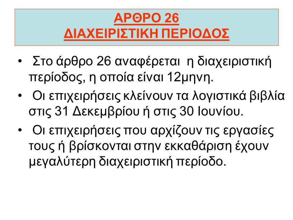 ΑΡΘΡΟ 26 ΔΙΑΧΕΙΡΙΣΤΙΚΗ ΠΕΡΙΟΔΟΣ
