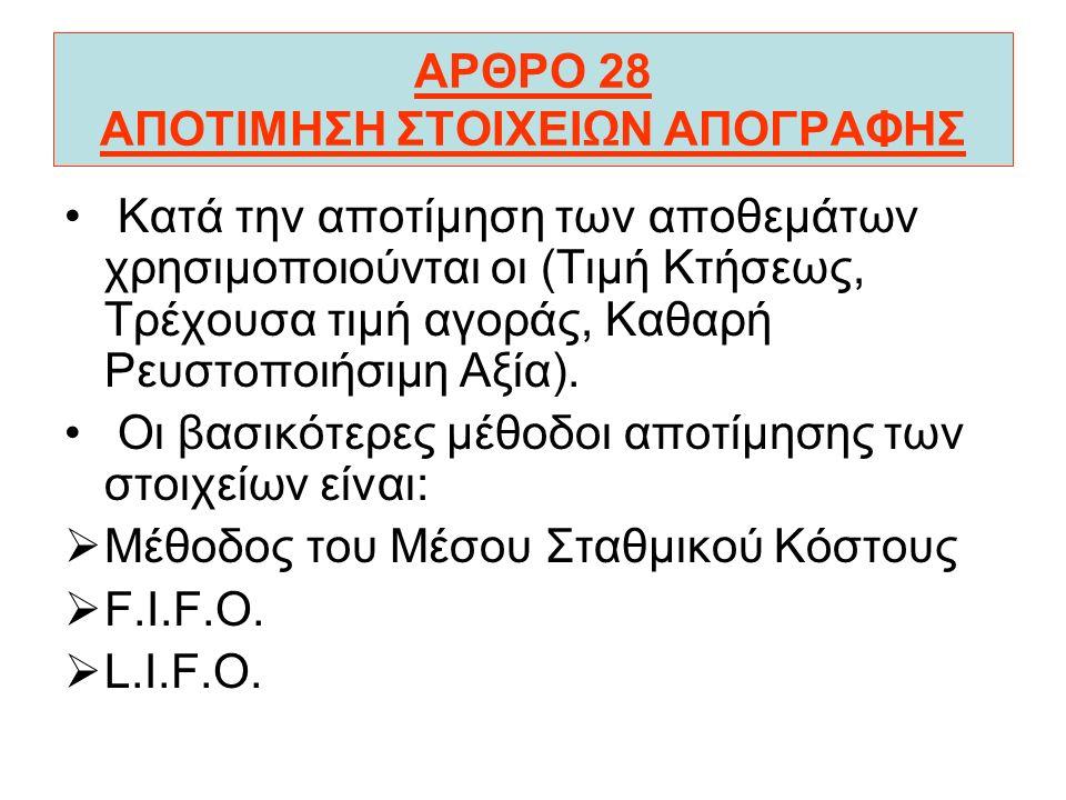ΑΡΘΡΟ 28 ΑΠΟΤΙΜΗΣΗ ΣΤΟΙΧΕΙΩΝ ΑΠΟΓΡΑΦΗΣ