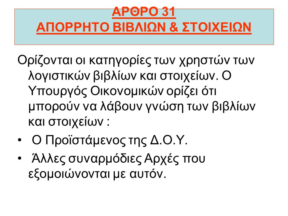 ΑΡΘΡΟ 31 ΑΠΟΡΡΗΤΟ ΒΙΒΛΙΩΝ & ΣΤΟΙΧΕΙΩΝ